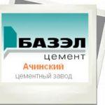 Ачинский цементный завод, ООО «Ачинский Цемент».