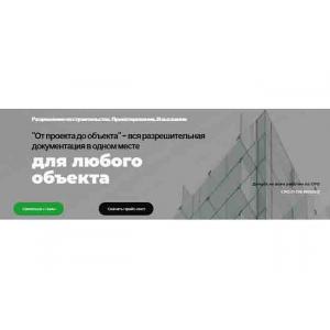 Оформление разрешительной документации на строительные работы