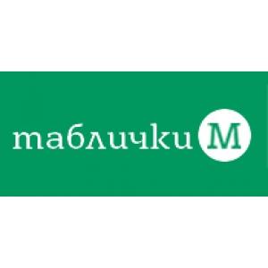 Таблички-М - изготовление надомных вывесок