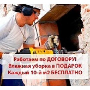 Демонтаж квартир,  домов , стяжки,  пола,  стен,  зданий,  плитки,  окон,  дверей,  перегородок