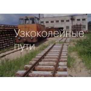 Строительство и ремонт узкоколейных путей